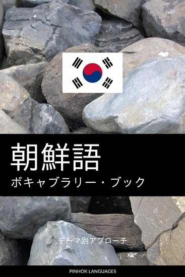 朝鮮語のボキャブラリー・ブック - テーマ別アプローチ - cover