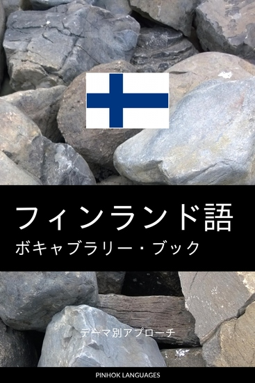 フィンランド語のボキャブラリー・ブック - テーマ別アプローチ - cover