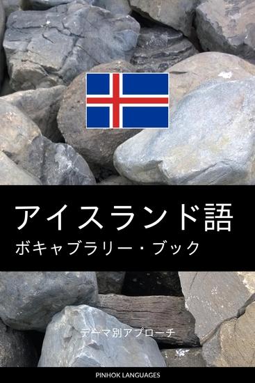 アイスランド語のボキャブラリー・ブック - テーマ別アプローチ - cover