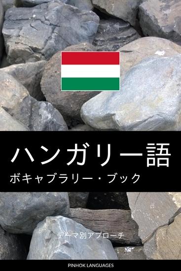 ハンガリー語のボキャブラリー・ブック - テーマ別アプローチ - cover