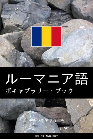 ルーマニア語のボキャブラリー・ブック - テーマ別アプローチ - cover