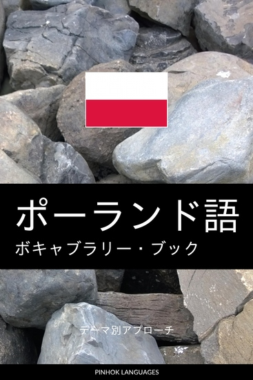 ポーランド語のボキャブラリー・ブック - テーマ別アプローチ - cover