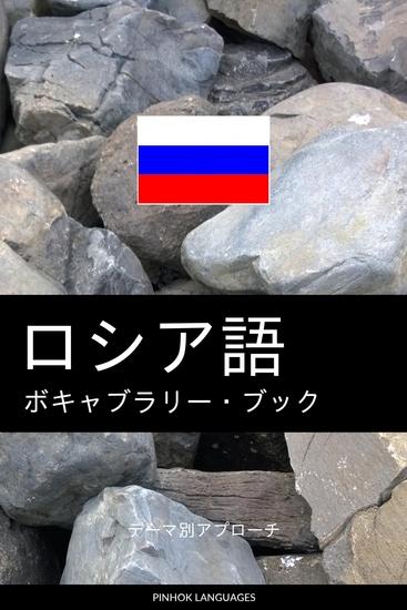ロシア語のボキャブラリー・ブック - テーマ別アプローチ - cover