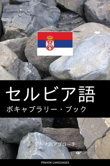 セルビア語のボキャブラリー・ブック - テーマ別アプローチ - cover