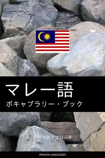 マレー語のボキャブラリー・ブック - テーマ別アプローチ - cover