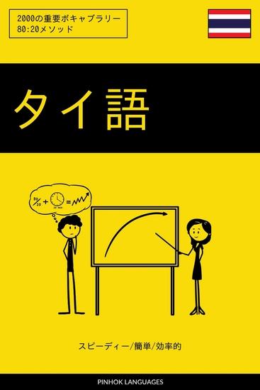 タイ語を学ぶ スピーディー 簡単 効率的 - 2000の重要ボキャブラリー - cover