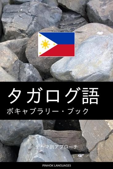 タガログ語のボキャブラリー・ブック - テーマ別アプローチ - cover