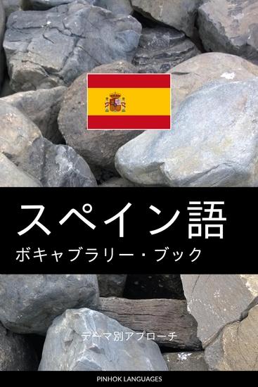 スペイン語のボキャブラリー・ブック - テーマ別アプローチ - cover