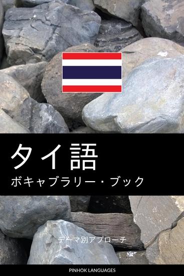 タイ語のボキャブラリー・ブック - テーマ別アプローチ - cover