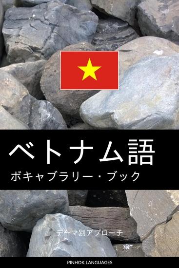 ベトナム語のボキャブラリー・ブック - テーマ別アプローチ - cover