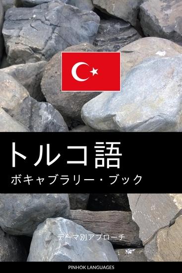 トルコ語のボキャブラリー・ブック - テーマ別アプローチ - cover