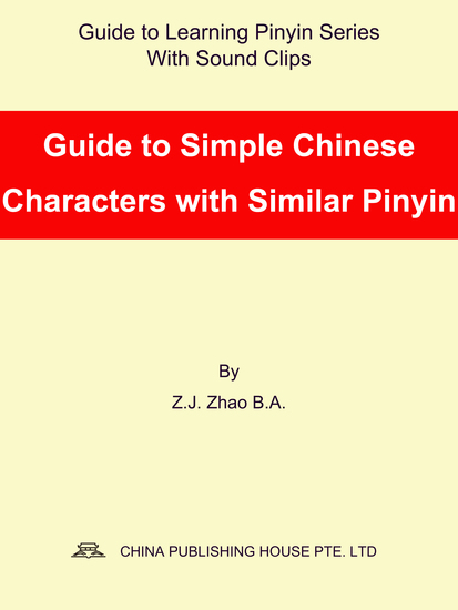 Guide to Simple Chinese Characters with Similar Pinyin - cover