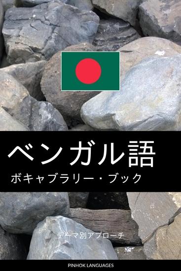 ベンガル語のボキャブラリー・ブック - テーマ別アプローチ - cover