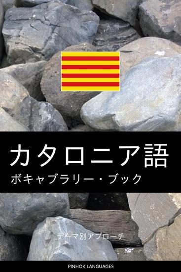 カタロニア語のボキャブラリー・ブック - テーマ別アプローチ - cover