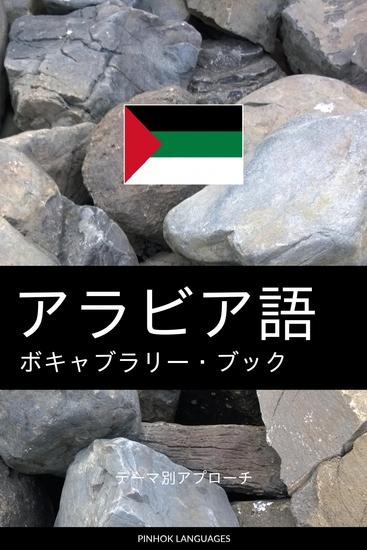 アラビア語のボキャブラリー・ブック - テーマ別アプローチ - cover