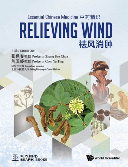 Essential Chinese Medicine - Volume 4: Relieving Wind - cover