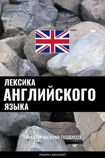 Лексика английского языка - Тематический подход - cover