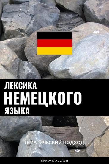 Лексика немецкого языка - Тематический подход - cover