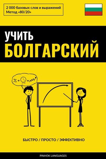 Учить болгарский - Быстро Просто Эффективно - 2000 базовых слов и выражений - cover