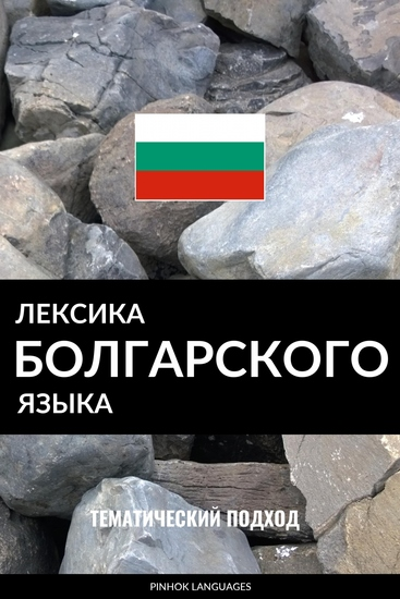 Лексика болгарского языка - Тематический подход - cover