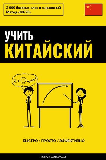 Учить китайский - Быстро Просто Эффективно - 2000 базовых слов и выражений - cover
