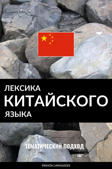 Лексика китайского языка - Тематический подход - cover