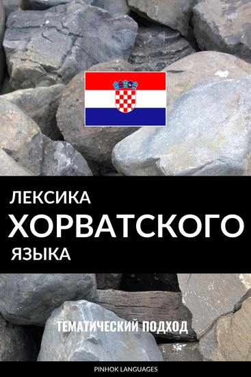 Лексика хорватского языка - Тематический подход - cover
