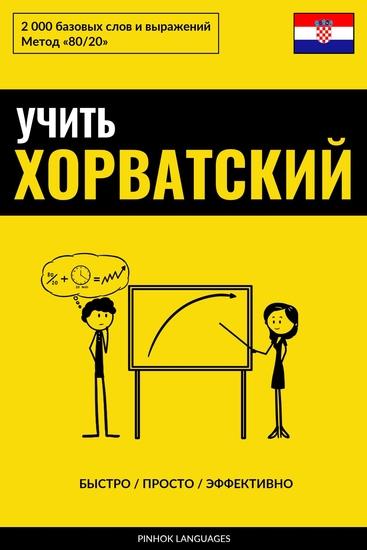 Учить хорватский - Быстро Просто Эффективно - 2000 базовых слов и выражений - cover