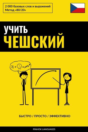 Учить чешский - Быстро Просто Эффективно - 2000 базовых слов и выражений - cover