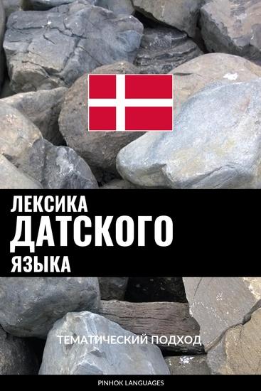 Лексика датского языка - Тематический подход - cover