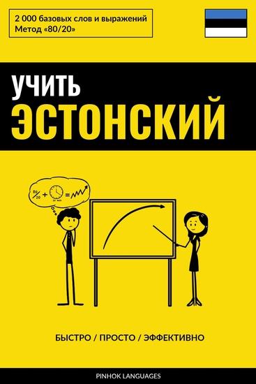 Учить эстонский - Быстро Просто Эффективно - 2000 базовых слов и выражений - cover