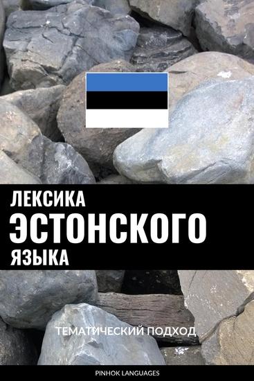 Лексика эстонского языка - Тематический подход - cover