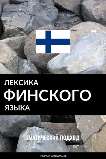 Лексика финского языка - Тематический подход - cover