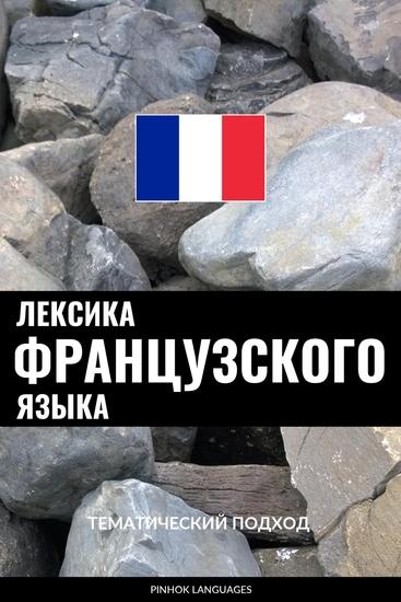 Лексика французского языка - Тематический подход - cover