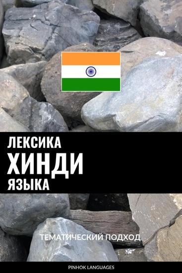 Лексика хинди языка - Тематический подход - cover