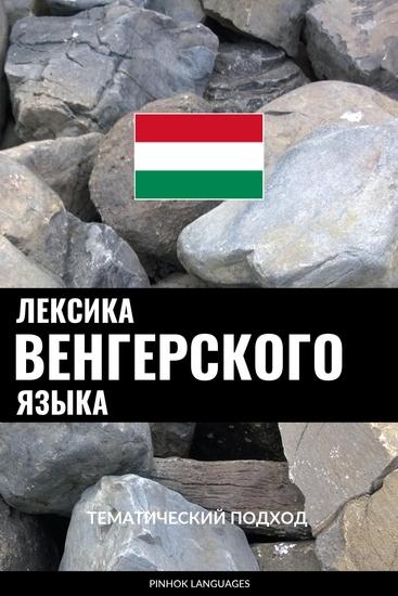 Лексика венгерского языка - Тематический подход - cover