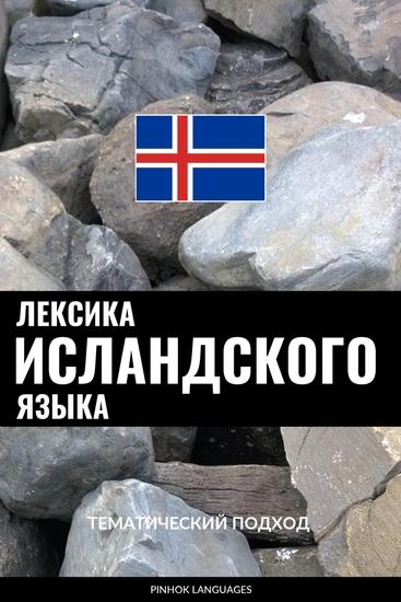 Лексика исландского языка - Тематический подход - cover