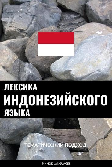 Лексика индонезийского языка - Тематический подход - cover