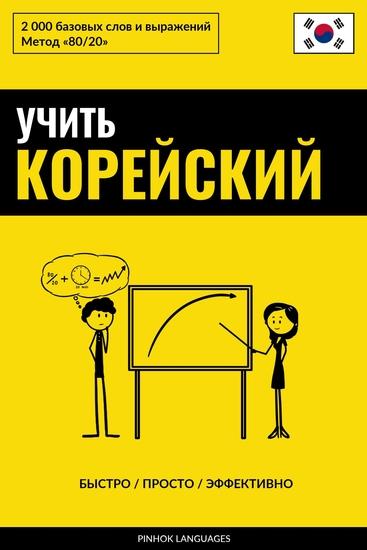 Учить корейский - Быстро Просто Эффективно - 2000 базовых слов и выражений - cover
