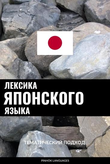 Лексика японского языка - Тематический подход - cover