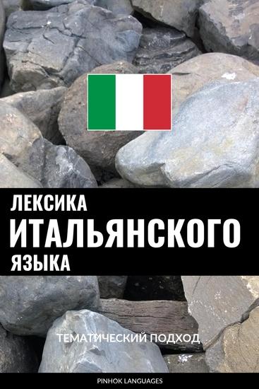 Лексика итальянского языка - Тематический подход - cover