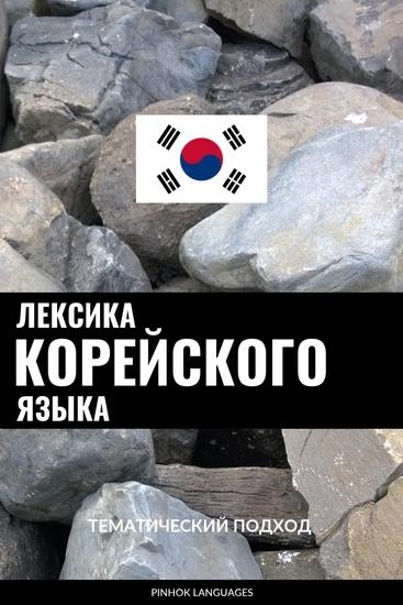 Лексика корейского языка - Тематический подход - cover