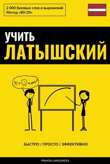 Учить латышский - Быстро Просто Эффективно - 2000 базовых слов и выражений - cover