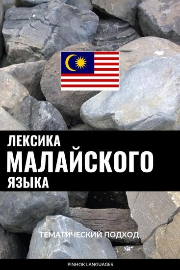 Лексика малайского языка - Тематический подход - cover