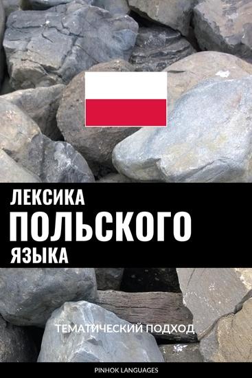 Лексика польского языка - Тематический подход - cover