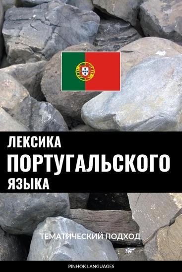 Лексика португальского языка - Тематический подход - cover