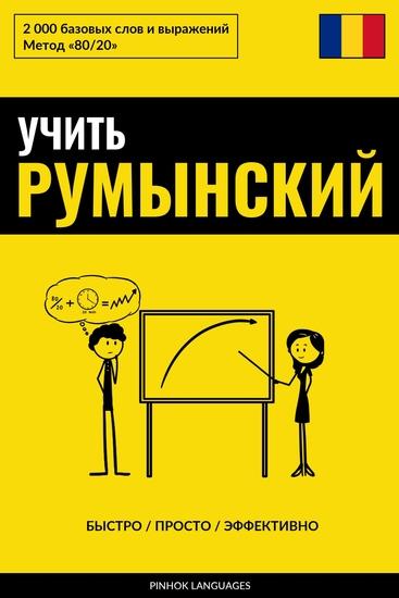 Учить румынский - Быстро Просто Эффективно - 2000 базовых слов и выражений - cover