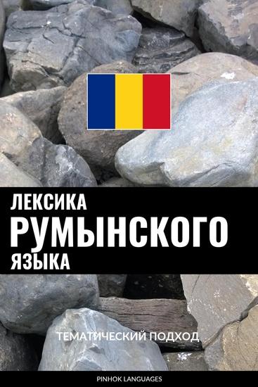 Лексика румынского языка - Тематический подход - cover
