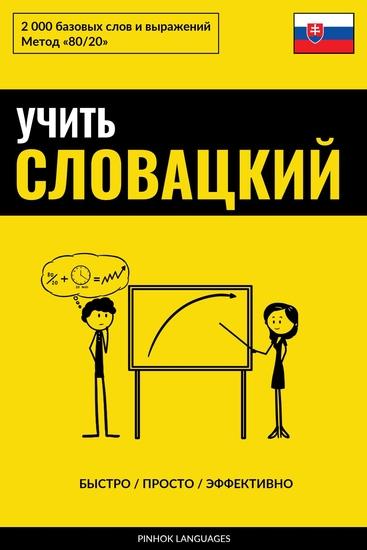 Учить словацкий - Быстро Просто Эффективно - 2000 базовых слов и выражений - cover