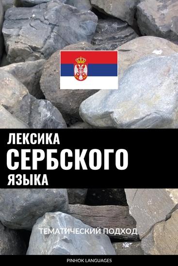 Лексика сербского языка - Тематический подход - cover